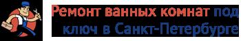 Ремонт ванных комнат под ключ в Санкт-Петербурге